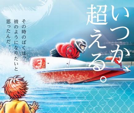 徳山 競艇予想